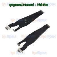 ชุดตูดชาร์จ Huawei - P20pro / P20 Pro