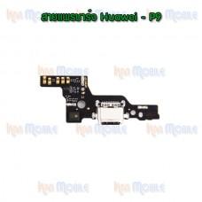 ชุดตูดชาร์จ Huawei - P9