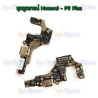 ชุดตูดชาร์จ Huawei - P9Plus / P9+