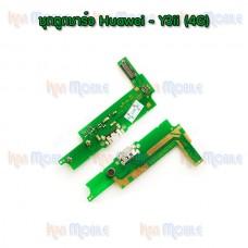 ชุดตูดชาร์จ Huawei - Y3ii (4G)