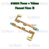 สายแพร Power+Volume - Huawei Nova3i