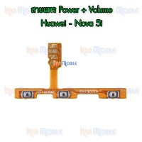 สายแพร Power+Volume - Huawei Nova 5i / Nova5i