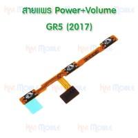 สายแพร Huawei - GR5(2017) // แพร Power+Volume
