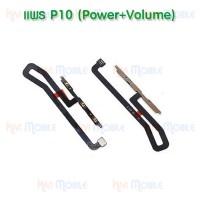 สายแพร Huawei - P10 // แพร Power+Volume