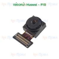 กล้องหน้า - Huawei P10