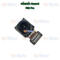 กล้องหน้า - Huawei P20 Pro / P20Pro
