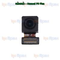 กล้องหน้า - Huawei P9Plus / P9+