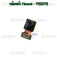 กล้องหน้า - Huawei Y9(2019)