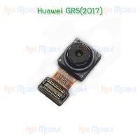 กล้องหน้า - Huawei GR5(2017)
