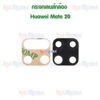 กระจกเลนส์กล้องหลัง - Huawei Mate20 (สีดำ)