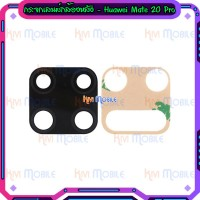 กระจกเลนส์กล้องหลัง - Huawei Mate20Pro / Mate 20 Pro (สีดำ)