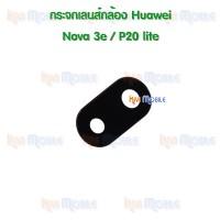 กระจกเลนส์กล้องหลัง - Huawei Nova 3e / P20lite (สีดำ)