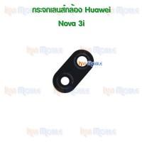 กระจกเลนส์กล้องหลัง - Huawei Nova3i (สีดำ)