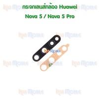กระจกเลนส์กล้องหลัง - Huawei Nova5 / 5Pro (สีดำ)