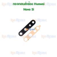 กระจกเลนส์กล้องหลัง - Huawei Nova5i (สีดำ)