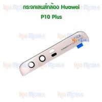 กระจกเลนส์กล้องหลัง - Huawei P10Plus