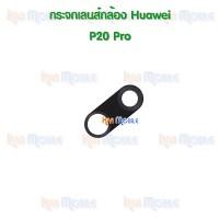 กระจกเลนส์กล้องหลัง - Huawei P20Pro (สีดำ)