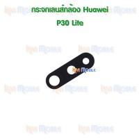 กระจกเลนส์กล้องหลัง - Huawei P30lite (สีดำ)