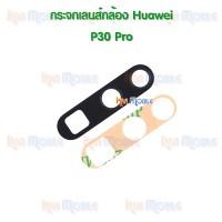 กระจกเลนส์กล้องหลัง - Huawei P30Pro (สีดำ)