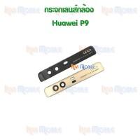 กระจกเลนส์กล้องหลัง - Huawei P9