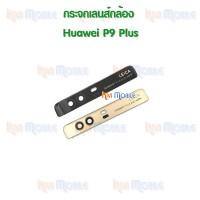กระจกเลนส์กล้องหลัง - Huawei P9Plus