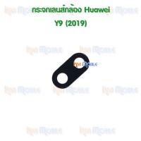 กระจกเลนส์กล้องหลัง - Huawei Y9(2019) (สีดำ)