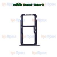 ถาดใส่ซิม (Sim Tray) - Huawei Honor8