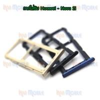 ถาดใส่ซิม (Sim Tray) - Huawei Nova2i / Mate10Lite / G10 / Honor9i