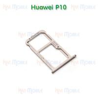 ถาดใส่ซิม (Sim Tray) - Huawei P10