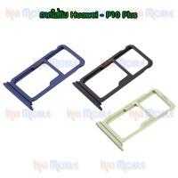 ถาดใส่ซิม (Sim Tray) - Huawei P10Plus / P10+