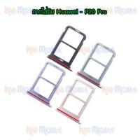 ถาดใส่ซิม (Sim Tray) - Huawei P20Pro / P20 Pro