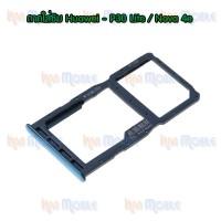ถาดใส่ซิม (Sim Tray) - Huawei P30lite / Nova4e