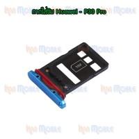 ถาดใส่ซิม (Sim Tray) - Huawei P30Pro / P30 Pro