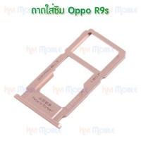 ถาดใส่ซิม (Sim Tray) - Oppo R9s