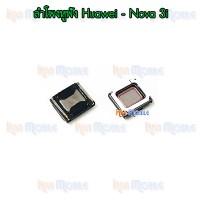 ลำโพง Huawei - Noava3i / Nova5 / Nova 5T / Y5(2019) / Y6(2019) / Y9Prime(2019) / Y9s