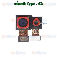 กล้องหลัง - Oppo A3s