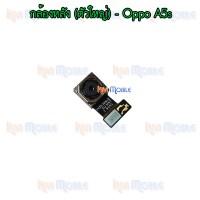 กล้องหลัง - Oppo A5s (ตัวใหญ่)