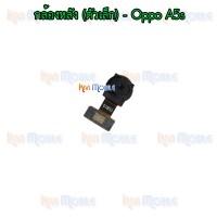 กล้องหลัง - Oppo A5s (ตัวเล็ก)