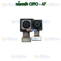 กล้องหลัง - Oppo A7