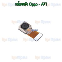 กล้องหลัง - Oppo A71