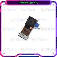 กล้องหลัง - Oppo A77
