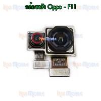 กล้องหลัง - Oppo F11