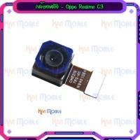 กล้องหลัง - Oppo Realme C3
