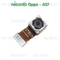 กล้องหลัง - Oppo A37