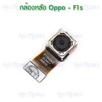 กล้องหลัง - Oppo F1s