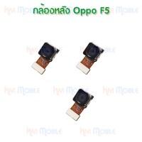 กล้องหลัง - Oppo F5