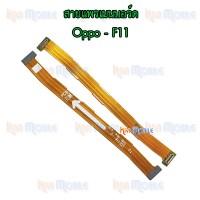 สายแพรเมนบอร์ด - Oppo F11