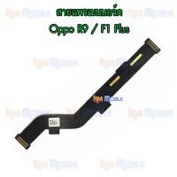 สายแพรเมนบอร์ด - Oppo R9 / F1Plus / F1+