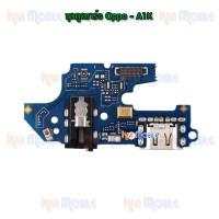 ชุดตูดชาร์จ - Oppo A1K / Realme C2