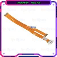 แพรตูดชาร์จ - Oppo A3s / A5